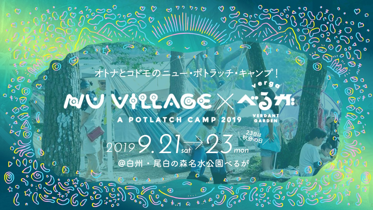 NU Village × べるが - a potlatch camp 2019